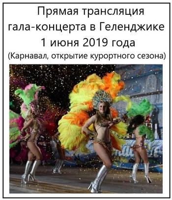 Прямая трансляция гала-концерта в Геленджике 1 июня 2019 года Карнавал, открытие курортного сезона