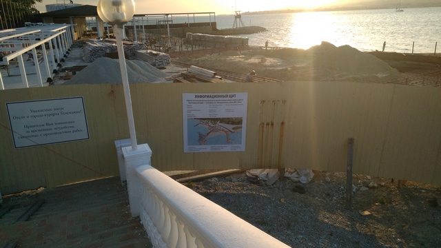 Реконструкция пляжа Полярная звезда