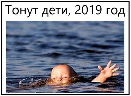 Тонут дети, 2019 год