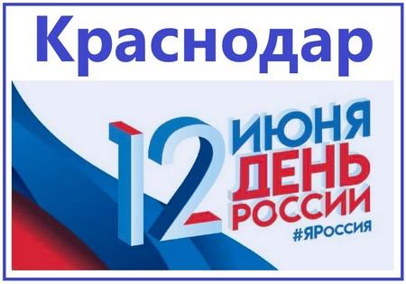 12 июня Краснодар