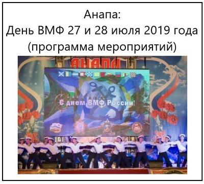 Анапа День ВМФ 27 и 28 июля 2019 года программа мероприятий