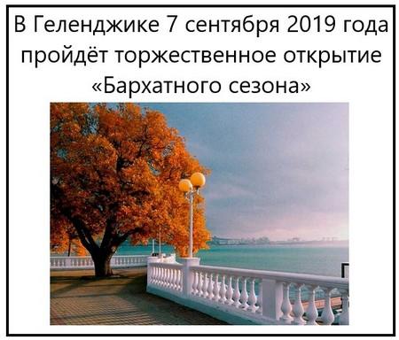 В Геленджике 7 сентября 2019 года пройдёт торжественное открытие «Бархатного сезона»