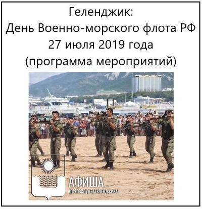 Геленджик День Военно-морского флота РФ 27 июля 2019 года программа мероприятий