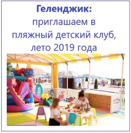 Геленджик приглашаем в пляжный детский клуб, лето 2019 года