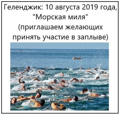 Геленджик 10 августа 2019 года Морская миля приглашаем желающих принять участие в заплыве