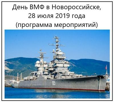 День ВМФ в Новороссийске, 28 июля 2019 года программа мероприятий