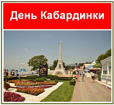 День Кабардинки