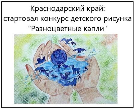 Краснодарский край стартовал конкурс детского рисунка Разноцветные капли