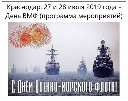Краснодар 27 и 28 июля 2019 года День ВМФ программа мероприятий