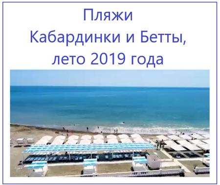 Пляжи Кабардинки и Бетты, лето 2019 года
