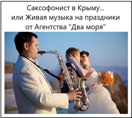Саксофонист в Крыму