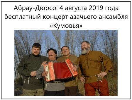 Абрау-Дюрсо 24 августа 2019 года бесплатный концерт казачьего ансамбля Кумовья