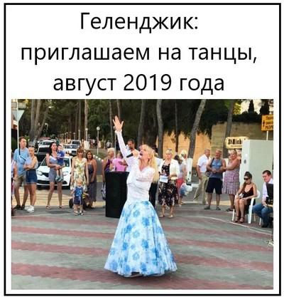 Геленджик приглашаем на танцы, август 2019 года