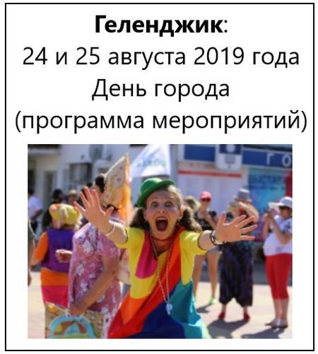 День города Геленджик