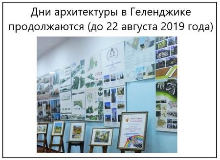 Дни архитектуры в Геленджике продолжаются до 22 августа 2019 года