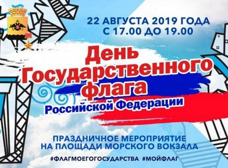 Новороссийск День флага