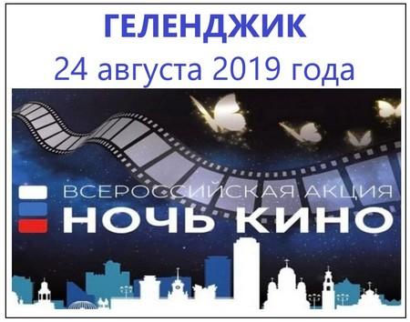 Ночь кино Геленджик