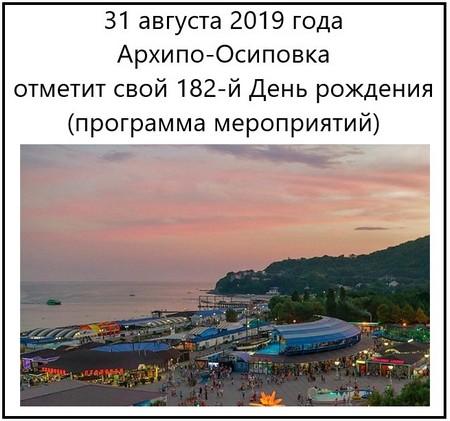 31 августа 2019 года Архипо-Осиповка отметит свой 182-й День рождения (программа мероприятий)