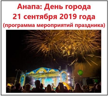 Анапа День города 21 сентября 2019 года (программа мероприятий праздника)
