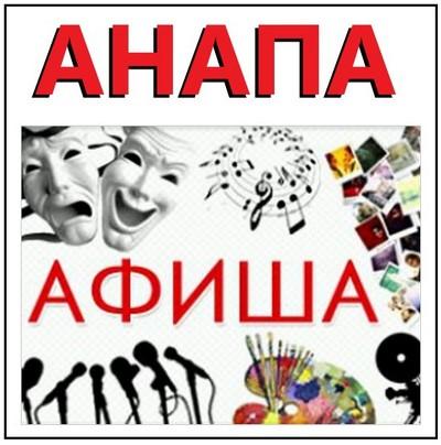 Анапа афиша