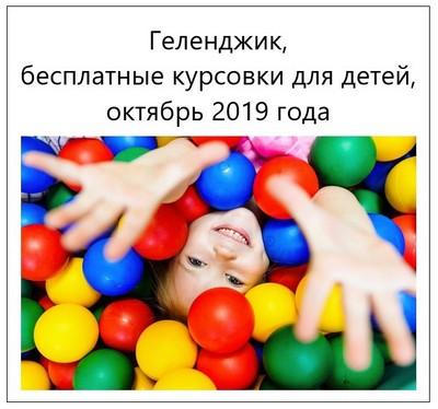 Геленджик, бесплатные курсовки для детей, октябрь 2019 года