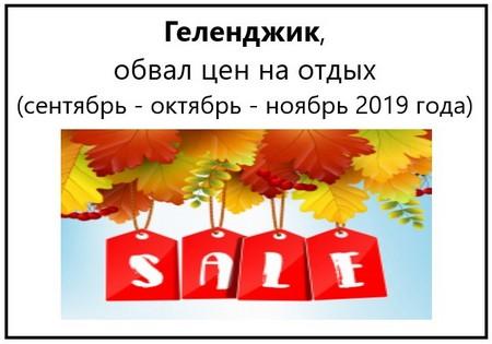 Геленджик, обвал цен на отдых (сентябрь - октябрь - ноябрь 2019 года)