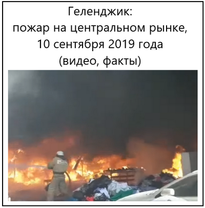 Геленджик пожар на центральном рынке, 10 сентября 2019 года (видео, факты)