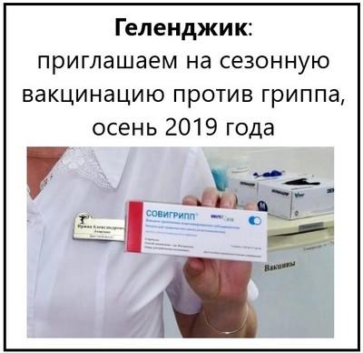 Геленджик приглашаем на сезонную вакцинацию против гриппа, осень 2019 года