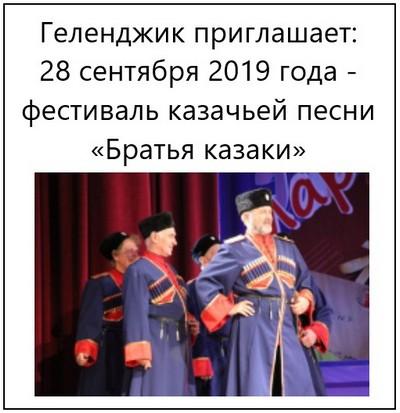 Геленджик приглашает 28 сентября 2019 года фестиваль казачьей песни Братья казаки