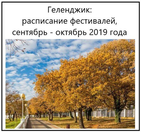 Геленджик расписание фестивалей в Геленджике, сентябрь - октябрь 2019 года