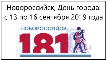 День города Новороссийск