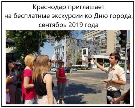 Краснодар приглашает на бесплатные экскурсии ко Дню города, сентябрь 2019 года