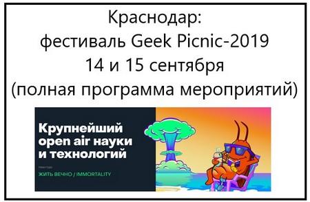 Краснодар фестиваль Geek Picnic-2019 14 и 15 сентября (полная программа мероприятий)