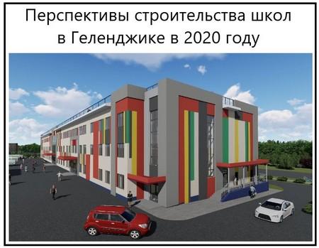 Перспективы строительства школ в Геленджике в 2020 году