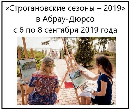 Строгановские сезоны – 2019 в Абрау-Дюрсо с 6 по 8 сентября 2019 года