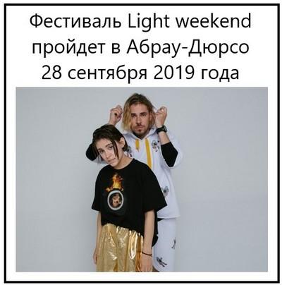 Фестиваль Light weekend пройдет в Абрау-Дюрсо 28 сентября 2019 года