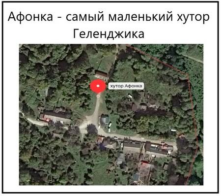 Афонка - самый маленький хутор Геленджика