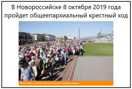 В Новороссийске 8 октября 2019 года пройдет общеепархиальный крестный ход