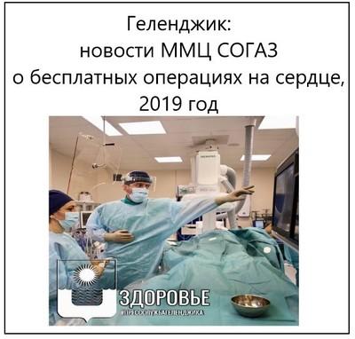 Геленджик новости ММЦ СОГАЗ о бесплатных операциях на сердце, 2019 год