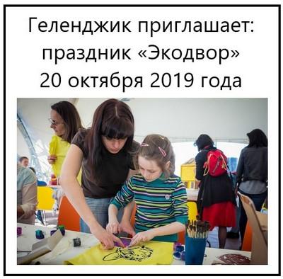 Геленджик приглашает праздник «Экодвор» 20 октября 2019 года