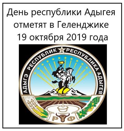 День республики Адыгея отметят в Геленджике 19 октября 2019 года