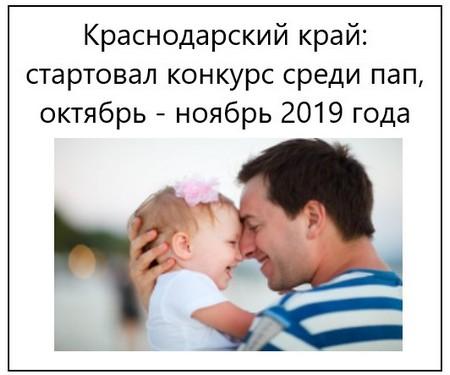 Краснодарский край стартовал конкурс среди пап, октябрь - ноябрь 2019 года