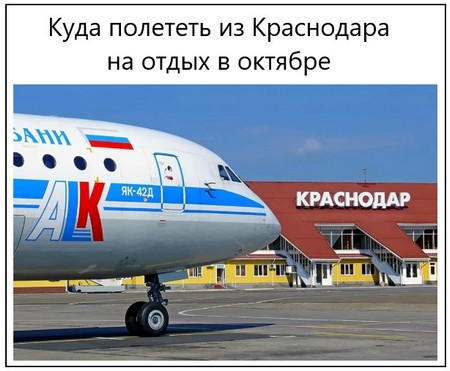 Куда полететь из Краснодара на отдых в октябре