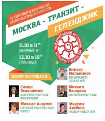 Москва-транзит-Геленджик