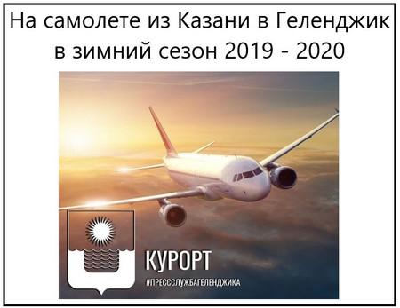 На самолете из Казани в Геленджик в зимний сезон 2019 - 2020