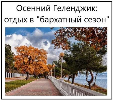 Осенний Геленджик отдых в бархатный сезон