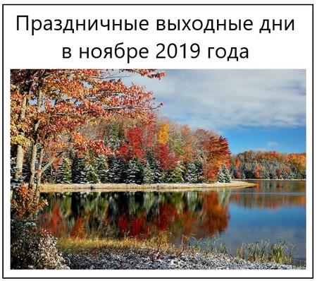 Праздничные выходные дни в ноябре 2019 года