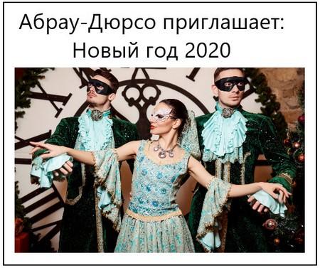 Абрау-Дюрсо приглашает Новый год 2020