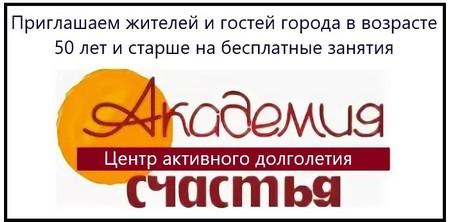 Академия счастья приглашает жителей и гостей города в возрасте 50 лет и старше на бесплатные занятия