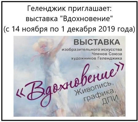 Геленджик приглашает выставка Вдохновение с 14 ноября по 1 декабря 2019 года